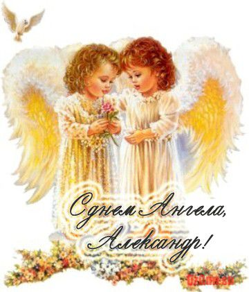 Поздравление с днем ангела для александры