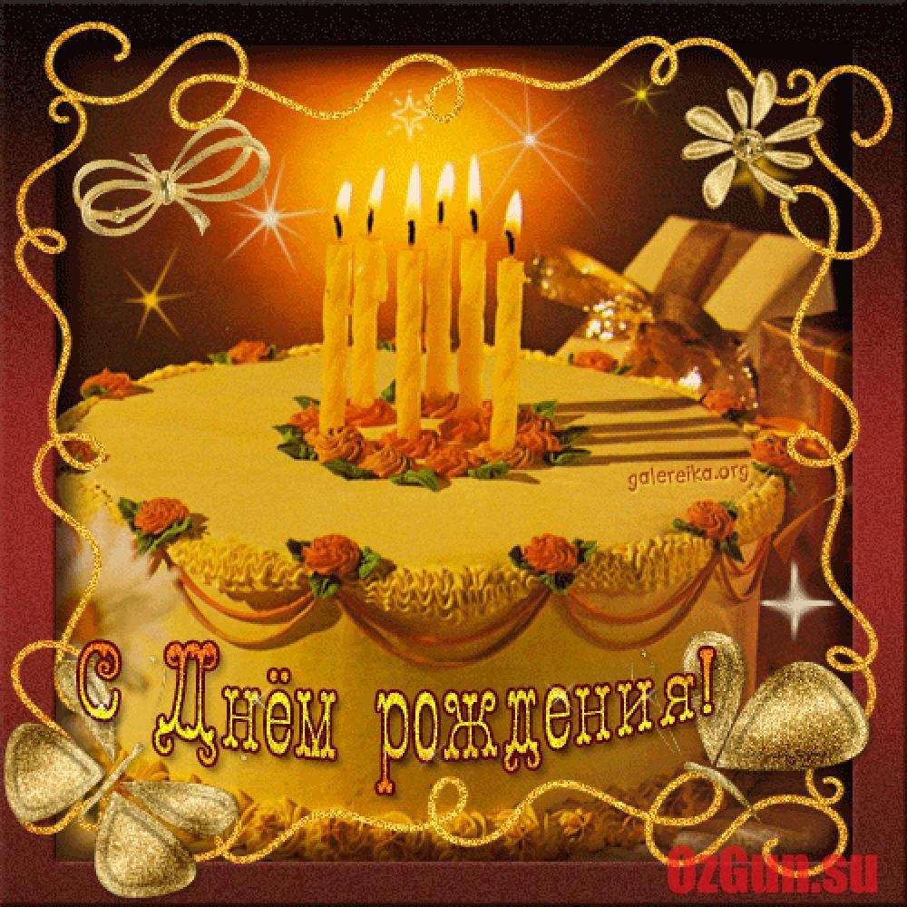 Поздравление с днем рождения торт анимация